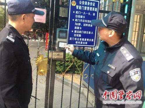 """一名警察与小区门禁的""""纠缠"""""""
