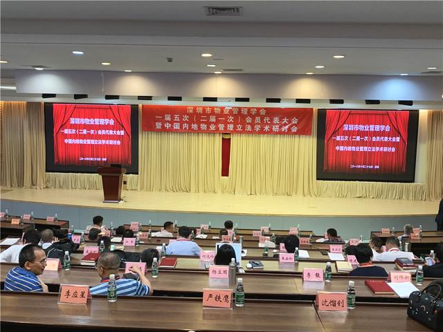 深圳市物业管理学会召开会议 拟参与行政立法整治管理乱象