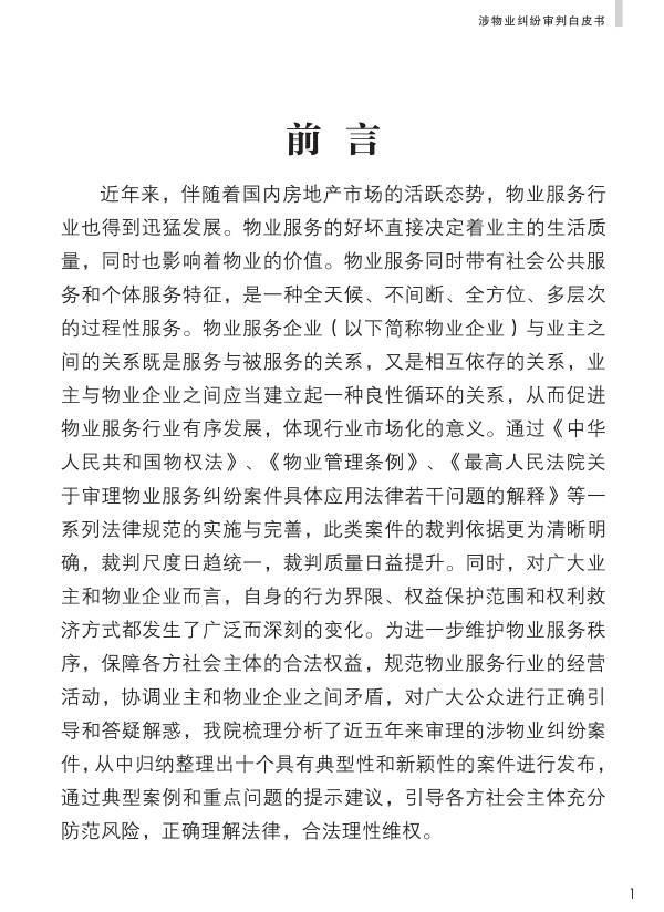 重磅:《人民法院涉物业纠纷审判白皮书》发布,业主物业都看看。
