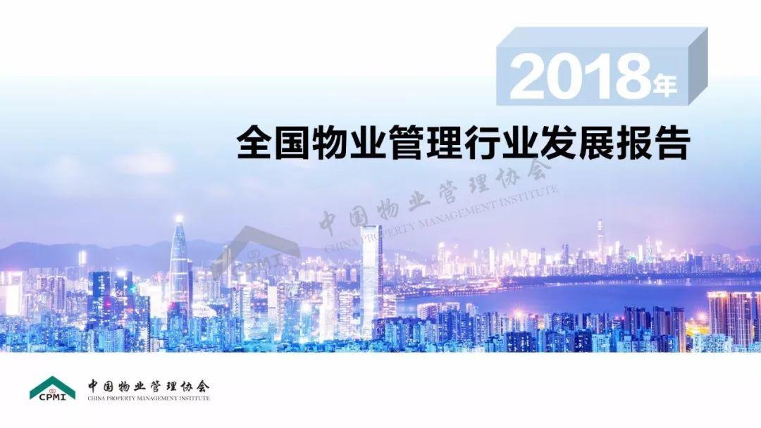 《2018年全国物业管理行业发展报告》正式发布