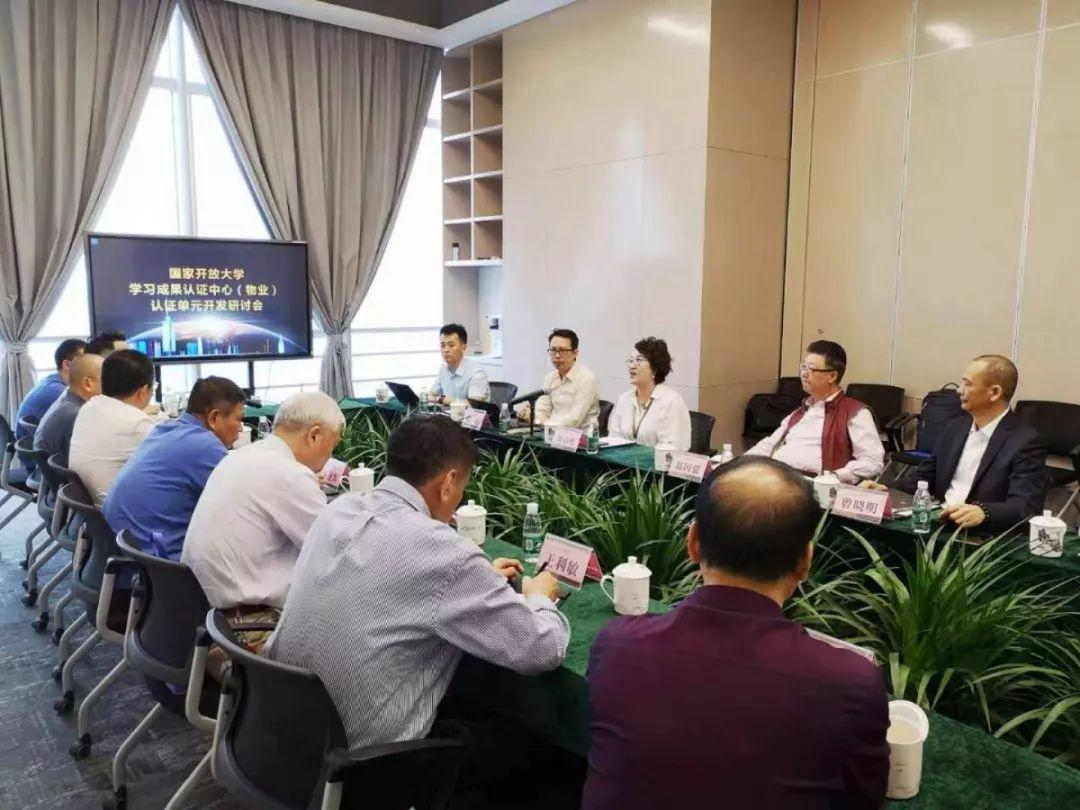 国家开放大学学习成果认证中心(物业)认证单元开发研讨会在勤博教育总部召开
