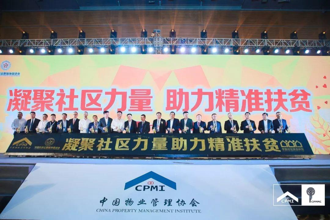【重磅】金地物业荣获2018年物业服务企业综合实力测评TOP10