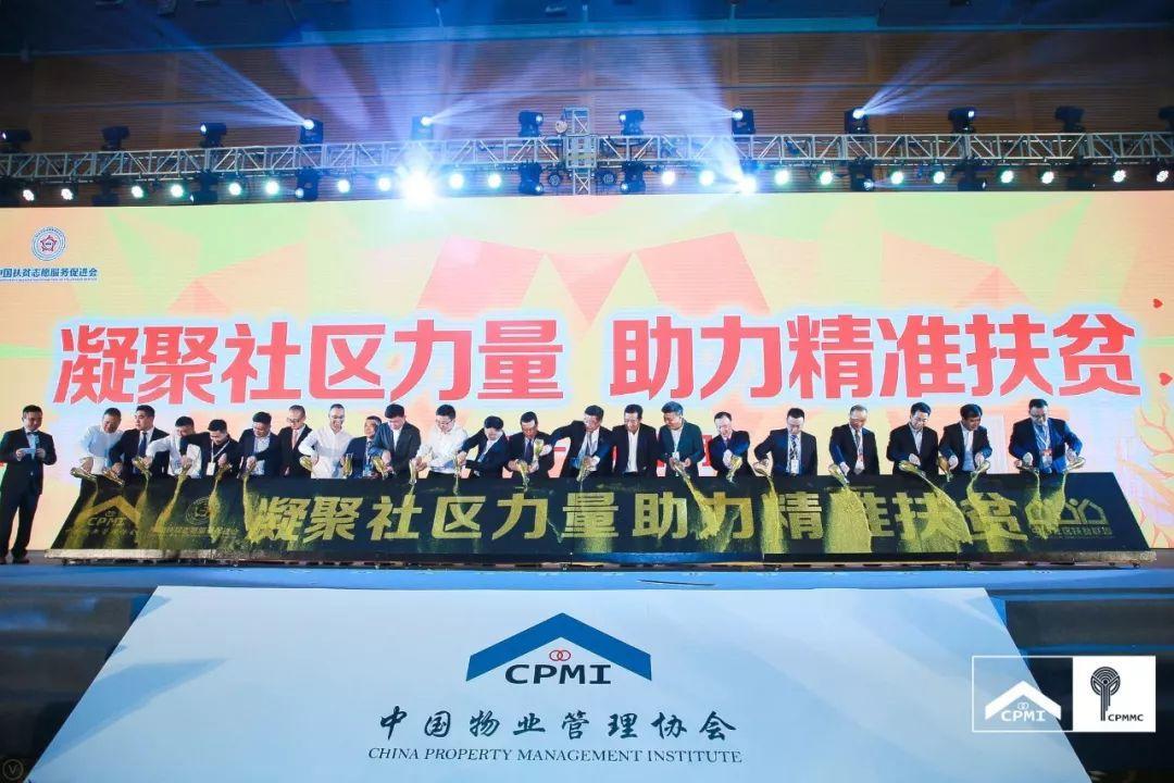 致敬改革开放四十周年——第二届国际物业管理产业博览会在深圳盛大启幕