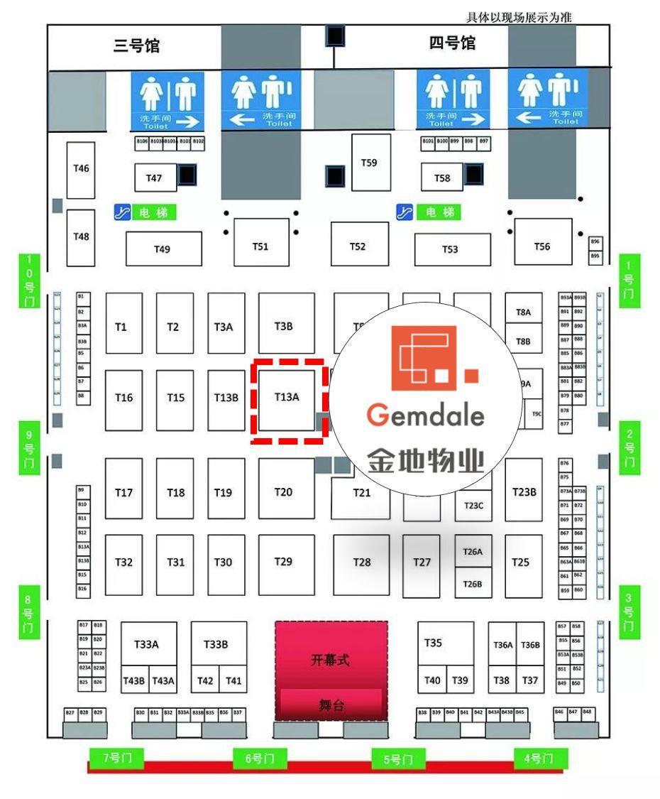 体验智慧美好生活,快到T13A@金地物业 第二届国际物业管理产业博览会