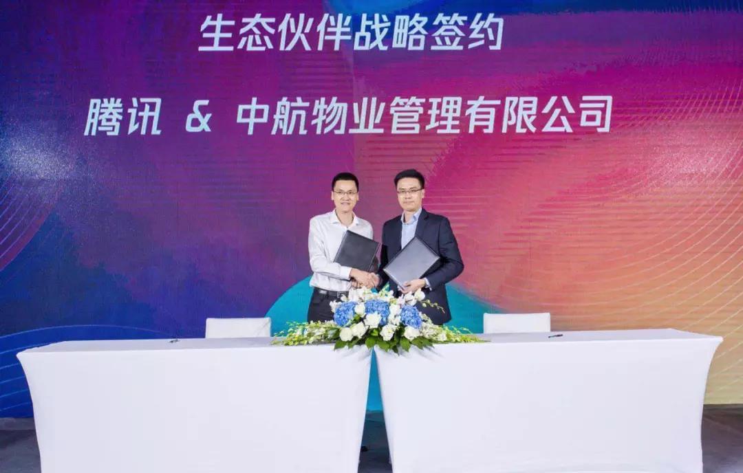 中航物业与腾讯、华为达成战略合作协议.jpg