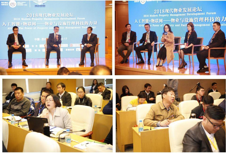 现代物业苏州论坛:人工智能+物联网,物业与设施管理科技的力量