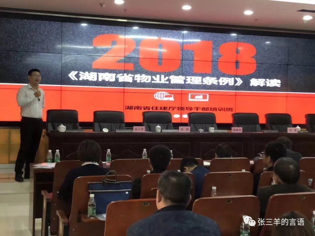 《湖南省物业管理条例》2019年1月1日正式施行,有哪些小区难点问题有了解决办法了?