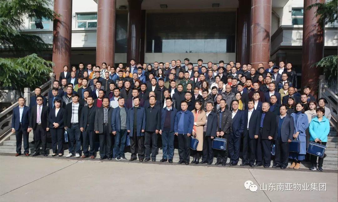 临沂市兰山区物业管理行业协会成立大会暨第一届会员代表大会隆重召开