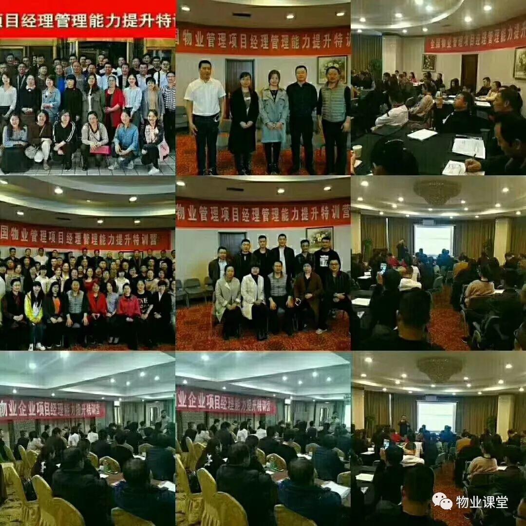 杭州站11月20-23日 | 物业项目经理实用技能进阶训练营