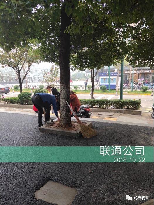 长沙沁园物业管理有限公司2018年10月份工作简报