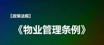 中国物业的前世今生