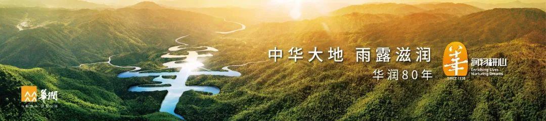 """温州华润悦府小区""""党群微家""""揭牌启用!"""