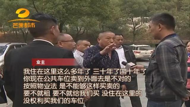 株洲:陌生人买走小区191个车位,业主进门还要被盘问