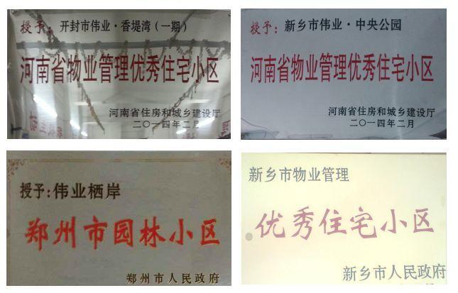 专访 | 立足服务  转型发展——访河南日康物业服务有限公司董事长杨明才