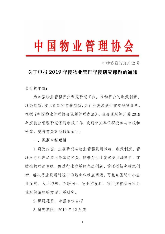 关于申报2019年度物业管理年度研究课题的通知