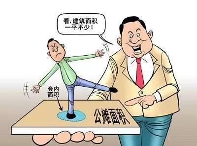 """【围观】""""取消公摊面积""""将对物业管理产生何种影响?"""