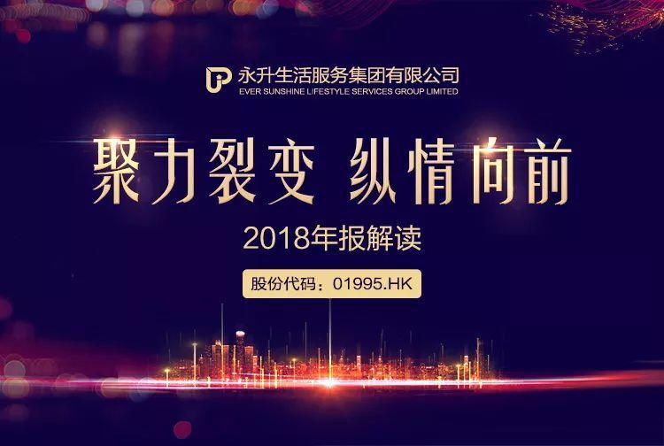 永升上市首份年报|核心净利润劲涨64.8%   交出首份靓丽业绩