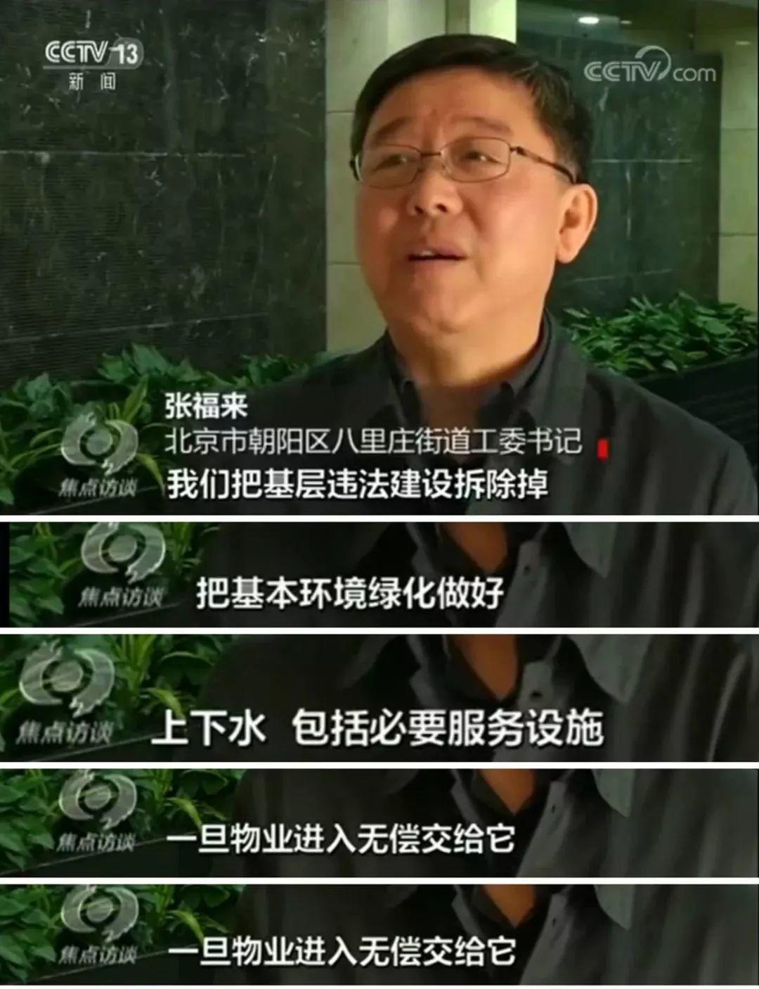 沈建忠:城市治理中的物业管理专业价值