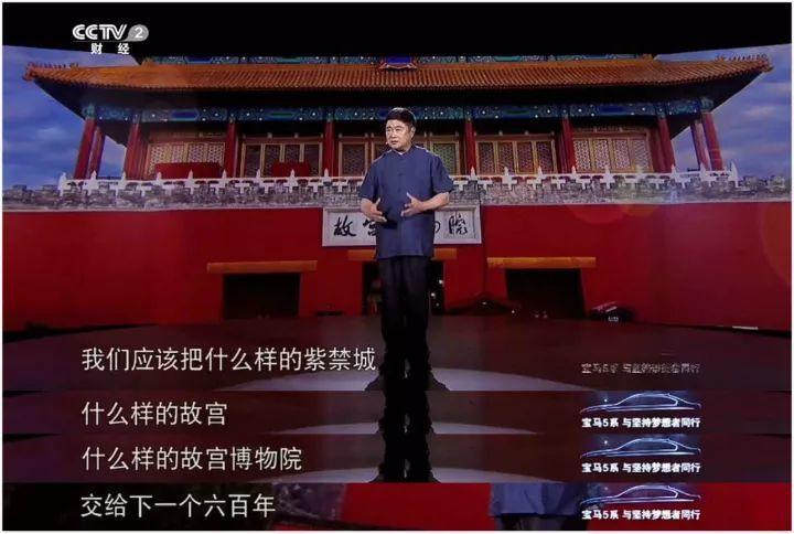 沈建忠:被捧红的退休故宫院长留给物业管理行业的启示