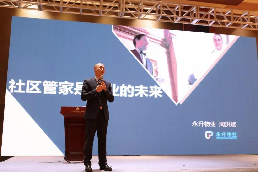 官宣:永升物业首创高端品牌铂悦管家正式发布!