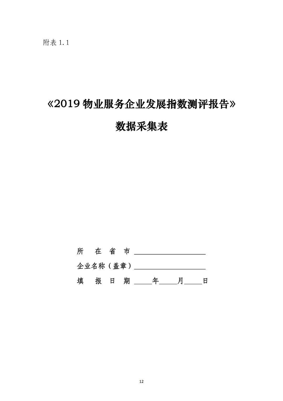 《2019物业服务企业发展指数测评报告》实施要点