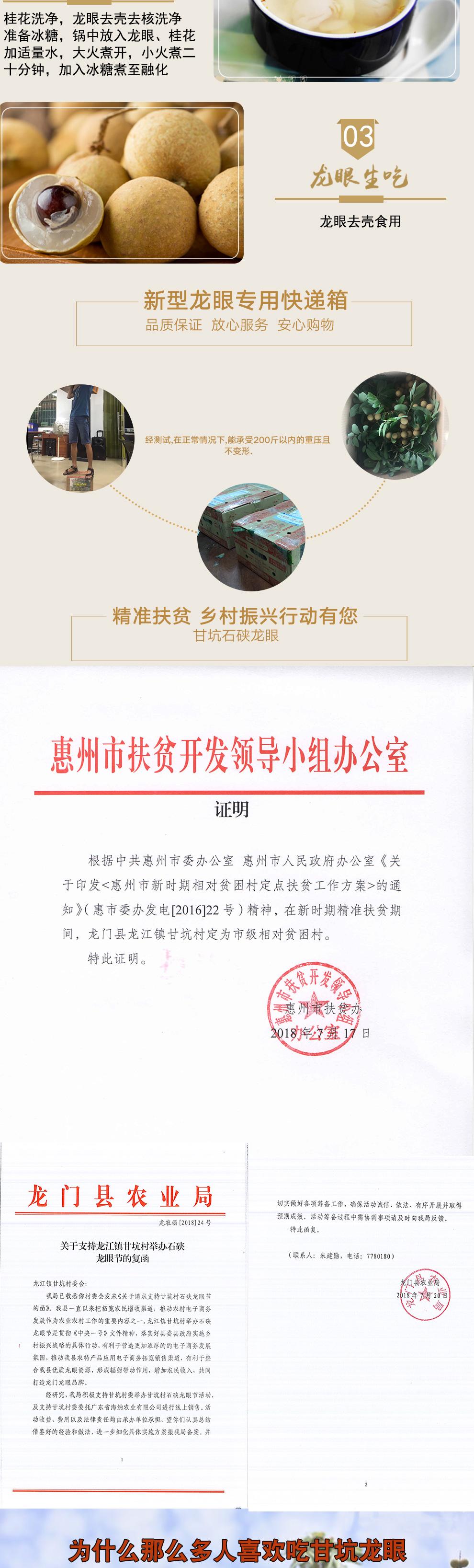 广东龙门黄壳石硖龙眼 新鲜水果  广东桂圆特产  顺丰包邮
