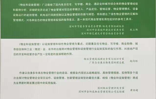 专业图书《物业和设施管理》 作者郭连忠