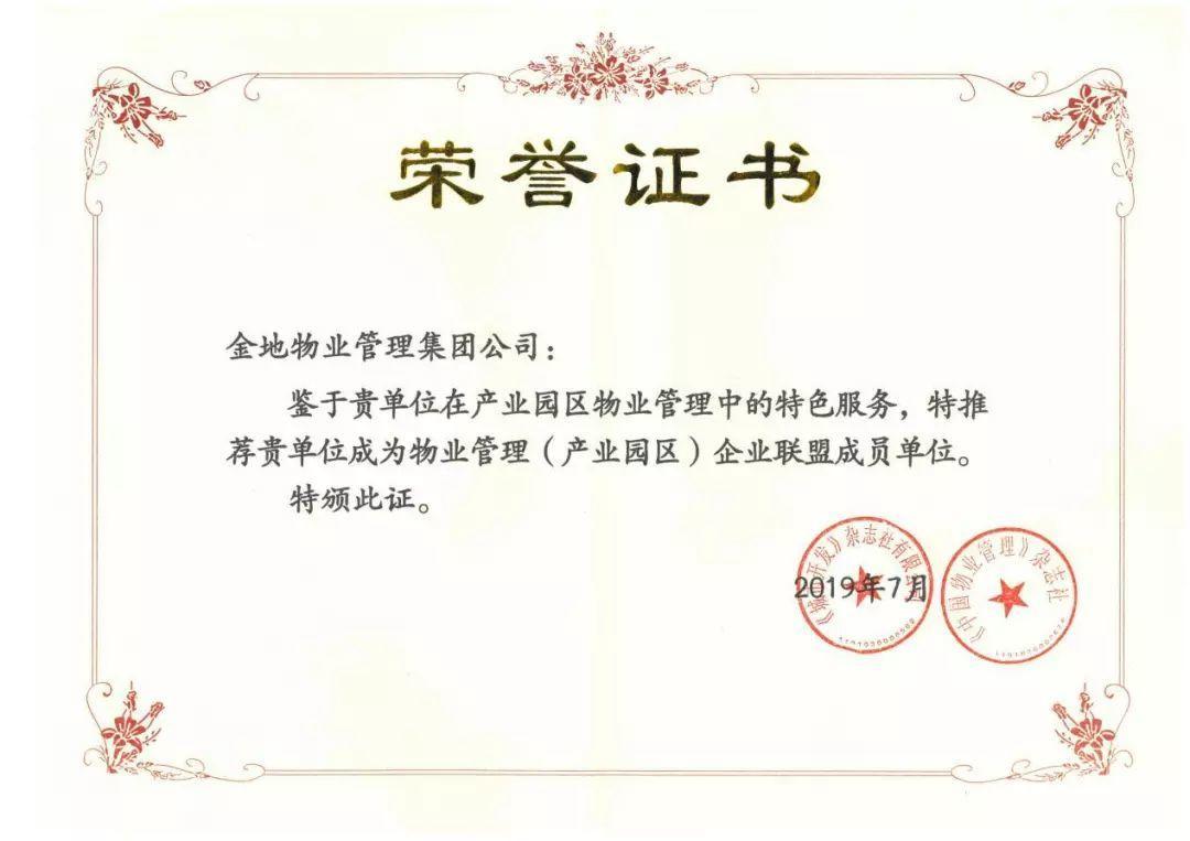 金地物业正式加入物业管理(产业园区)企业联盟