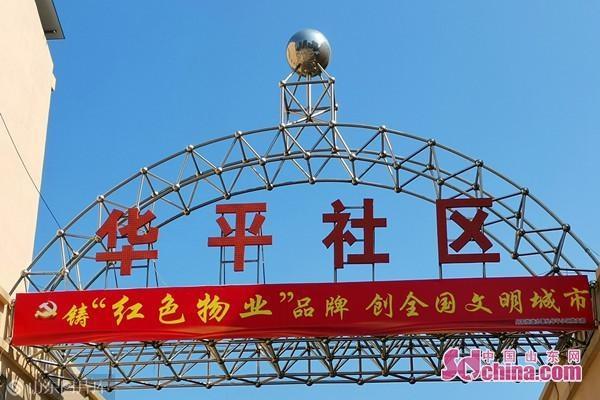 被菏泽市委书记点赞的红色物业,是怎样的?
