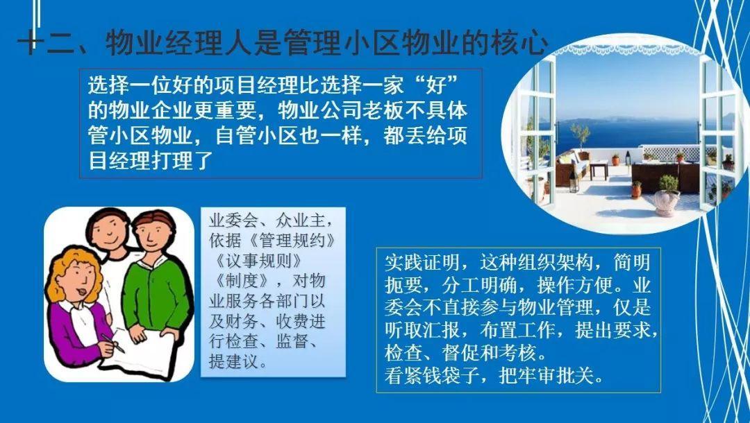 东成大厦物业自管方案设计