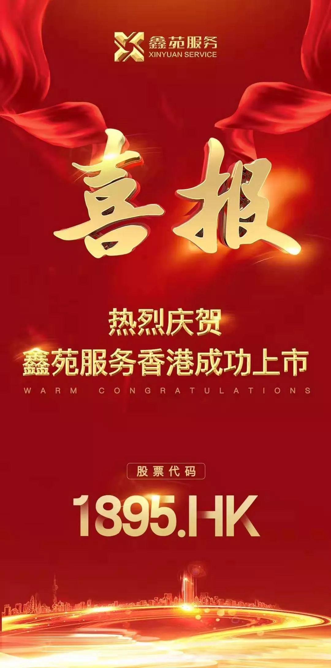 """0月11日鑫苑物业服务集团在港交所上市"""""""