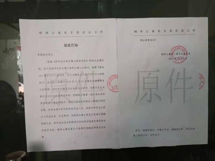 深圳一小区业主被指将公共清洁房变私人茶室,街道办:将开调解会