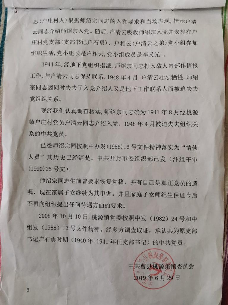 师绍宗:潜入敌营战士党员身份尘封60余年终得确认