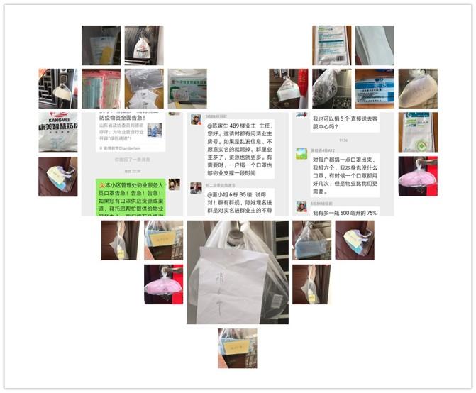 众志成城抗疫情--记福田区长城二花园业主自发为物业服务人员捐助口罩