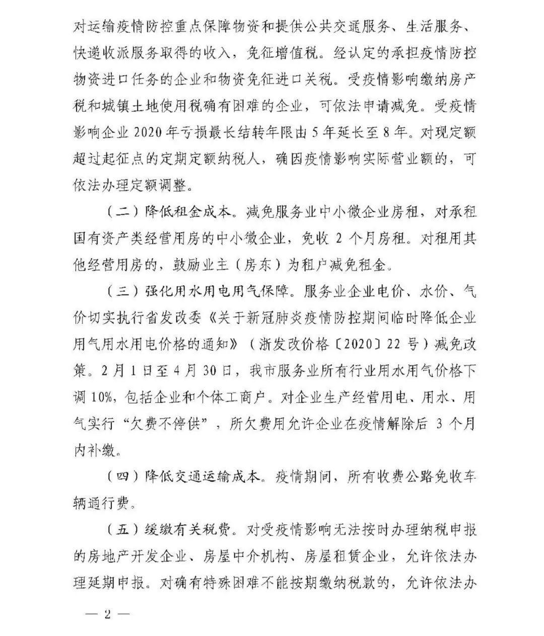 宁波市人民政府:对参与属地疫情防控工作的物业服务企业给予2个月每平方米0.5元标准的财政补助!
