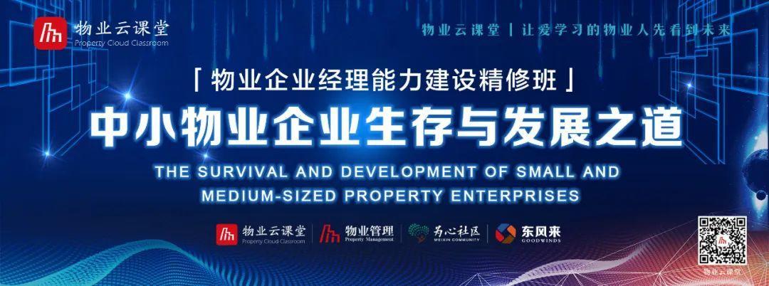 直播:中小物业企业生存与发展之道-物业企业经理能力建设精修班