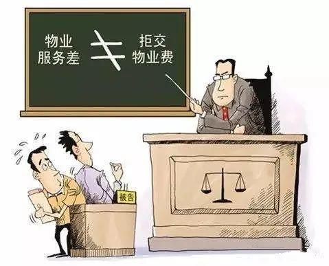 物业公司诉业主欠费起诉流程、所需资料、注意事项