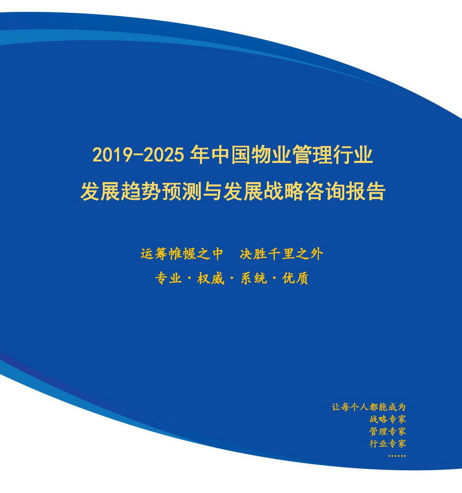 """019-2025年中国物业管理行业发展趋势预测与发展战略"""""""