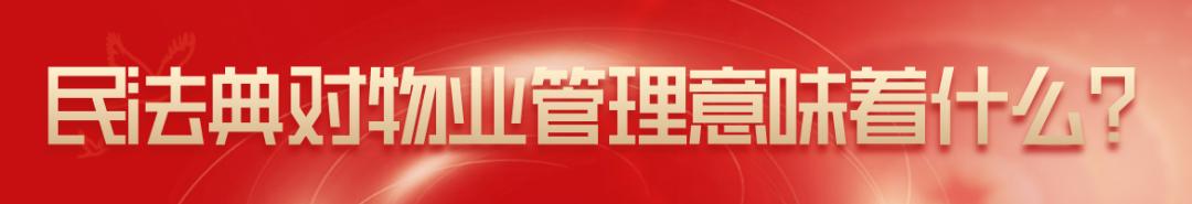 陈伟:民法典视野下的物业管理
