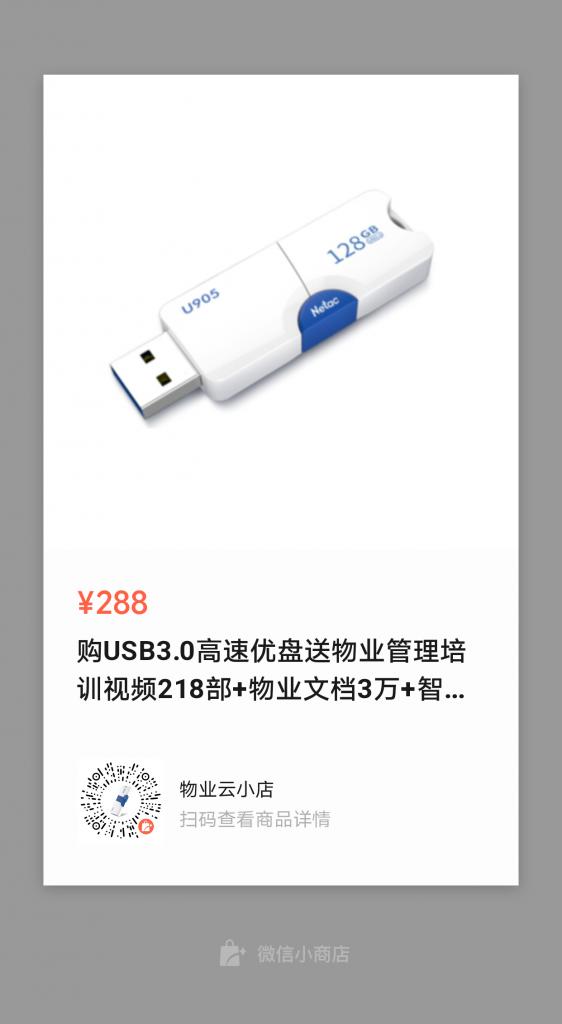 物业管理培训视频218部+物业文档3万+智库文档