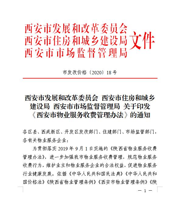 《西安市物业服务收费管理办法》印发