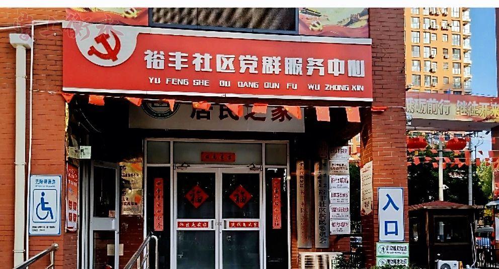 衡水市中华大街街道裕丰社区:老旧小区破茧蝶变 幸福生活升级