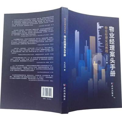 毛志远:《物业经理案头手册》 物业经理实战教程开售中……