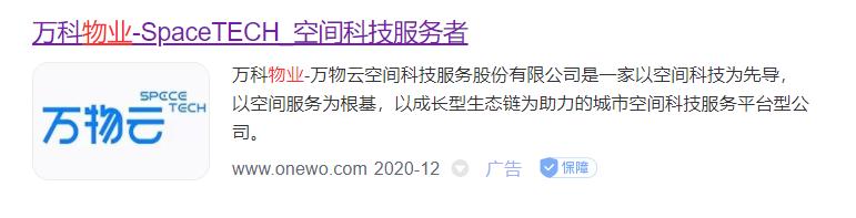 """万科物业更名为""""万物云"""",网站乍一看真的还以为是一家科技公司"""