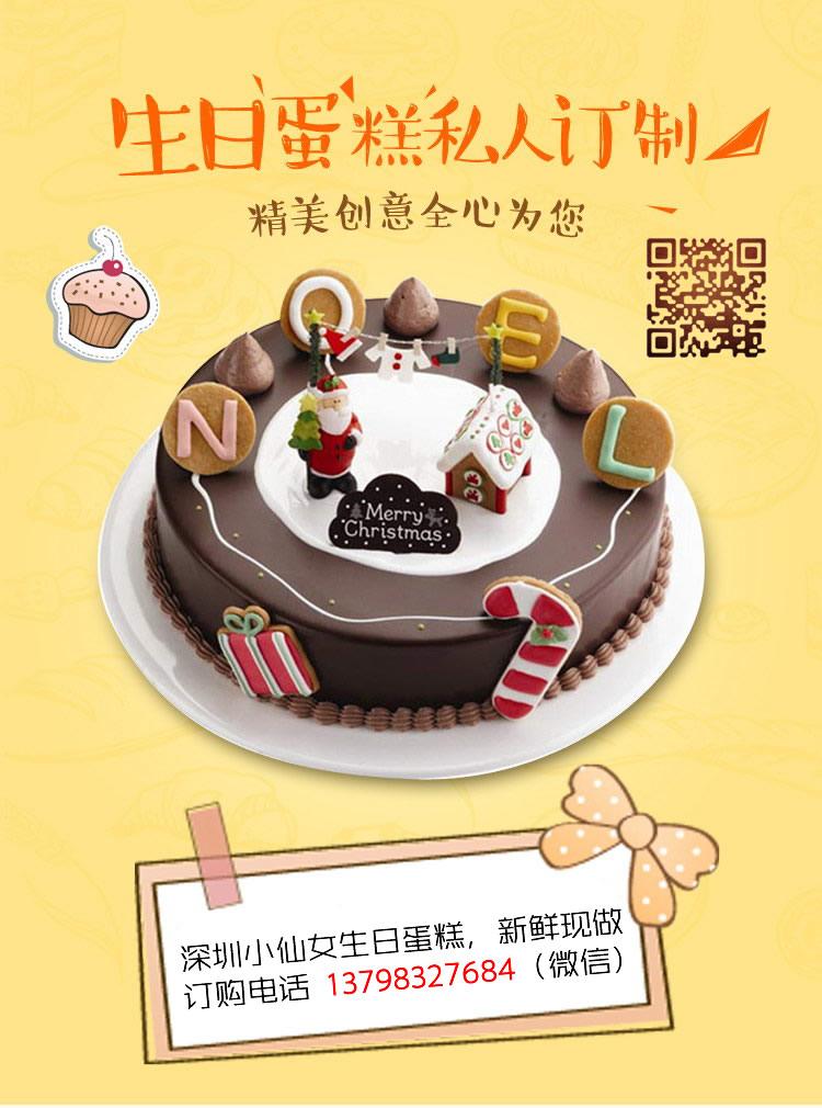 深圳生日蛋糕哪家好,新鲜现做,私人订制!
