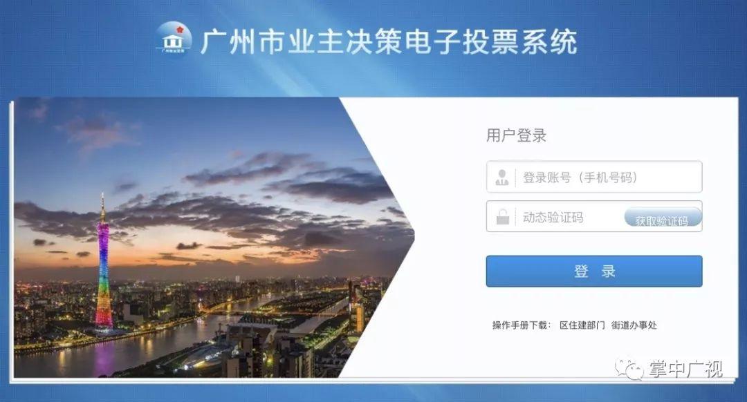 广州:业主物业大小事,电子投票来决定