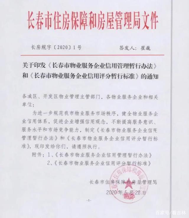 长春万科城二期:业主投诉物业管理混乱,无奈作诗吐槽