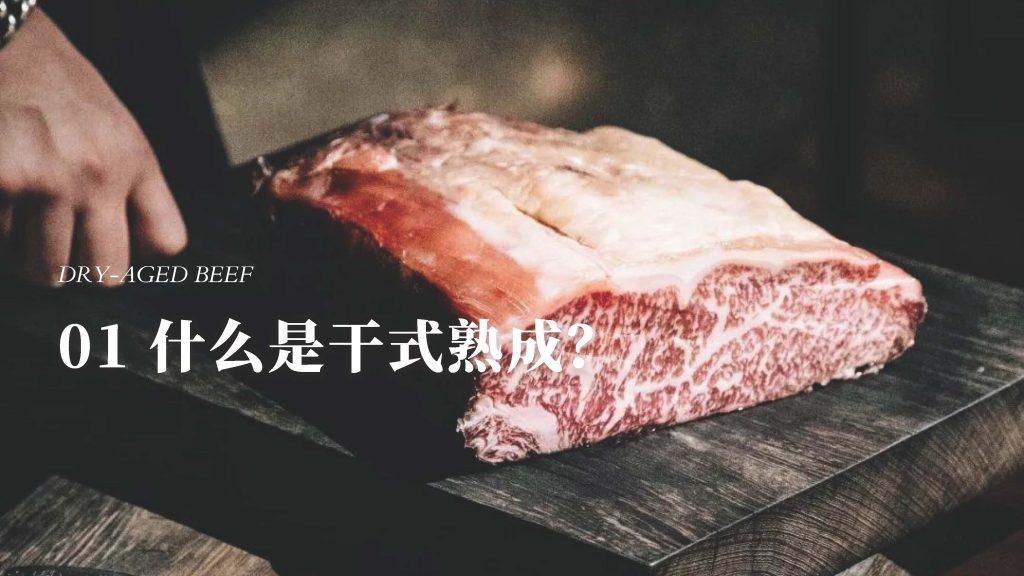 味燃,干式熟成制造专家;干式熟成牛扒制造专家,13556860160,师总