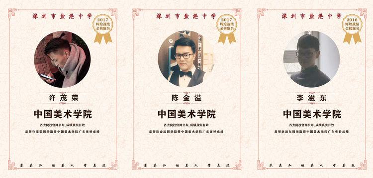 """021年深圳市盐港中学美术班招生宣传""""/"""