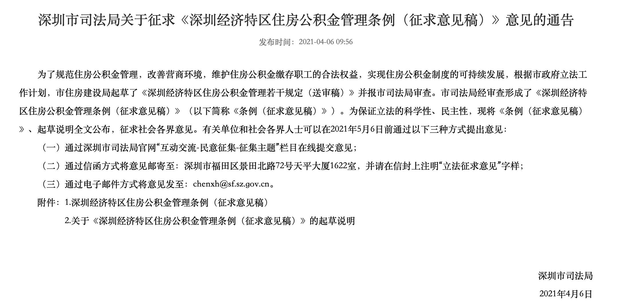 下月截止!《深圳经济特区住房公积金管理条例》向社会征意见